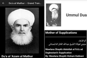 Muhammadan Way App Duas Du'a al Mathur Ummul Dua 2