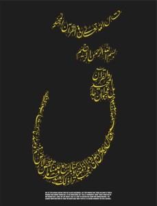 Qaaf wal Quran al Majeed - Ayat makes Qaaf 1