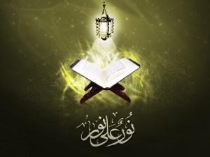 Quran - Noor Ala Noor
