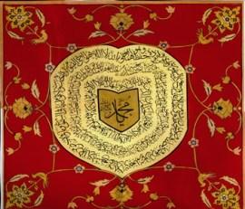 Ayatul Kursi - The Divine Crest of Prophet Muhammad sws150dpi