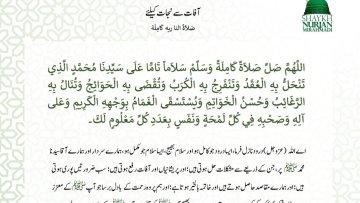 Urdu – آفات سے نجات کیلئے صلاۃ الناريه کاملة: اللَّهُمَّ