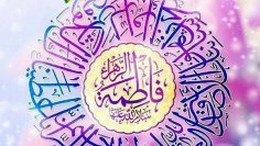Urdu – جشن میلاد گل یاس محمد آمدہ گل بریزید
