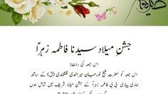 Urdu – حضرت سیدتنا فاطمہ زہراؑ کا جشنِ میلاد مبارک