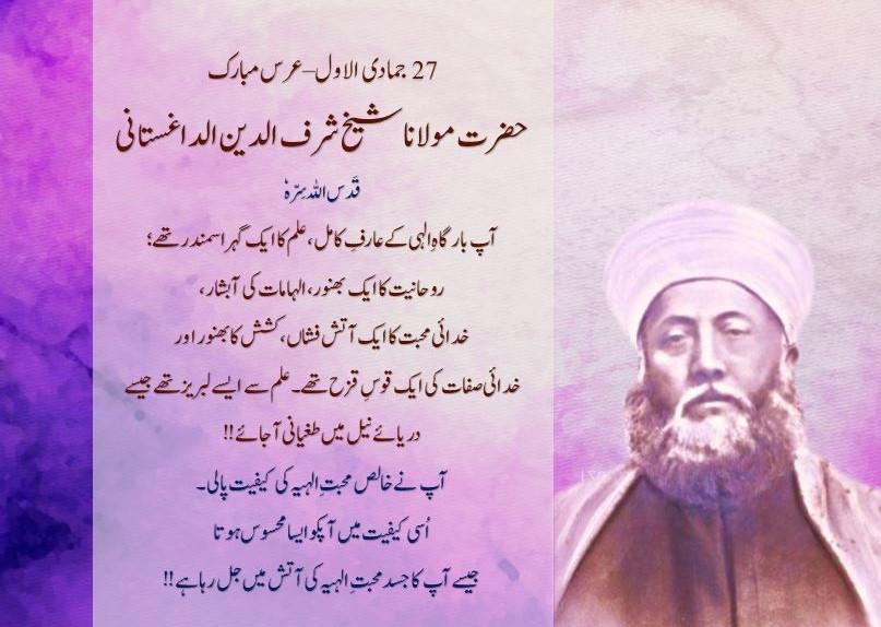 حضرت مولانا شیخ شرف الدین الداغستانی (قَدس اللہ سِرّہٗ)کون تھے؟  میرے پاس تیرے د...