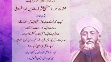 Urdu – حضرت مولانا شیخ شرف الدین الداغستانی (قَدس اللہ