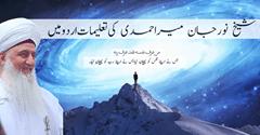 Urdu – شیخ نورجان نے پوری دنیا میں اسلام کی