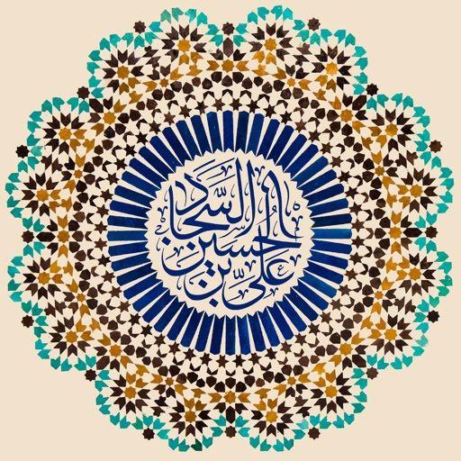 پانچ5 شعبان 38 ھ—  ولادت امام زین العابدینؑ  سید الساجدین!!  زین العابدین!!  ہما...