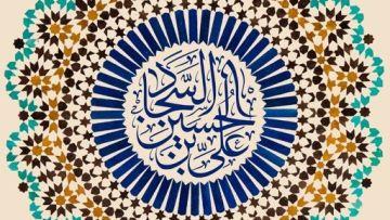 Urdu – پانچ5 شعبان 38 ھ— ولادت امام زین العابدینؑ