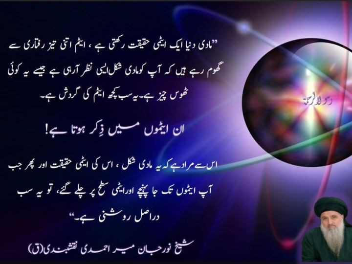 "Urdu – ""The world of form has an atomic reality,"