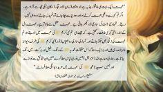 Urdu – Love of Sayedena Muhammad ﷺ (s) Pulls your