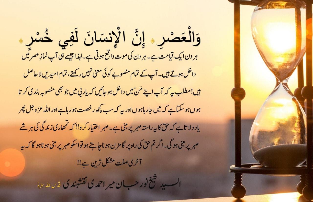 Our Manifestation is from Zuhr to Asr  Translation:  میرے تمام رِجَالْ اللّٰه (ا...