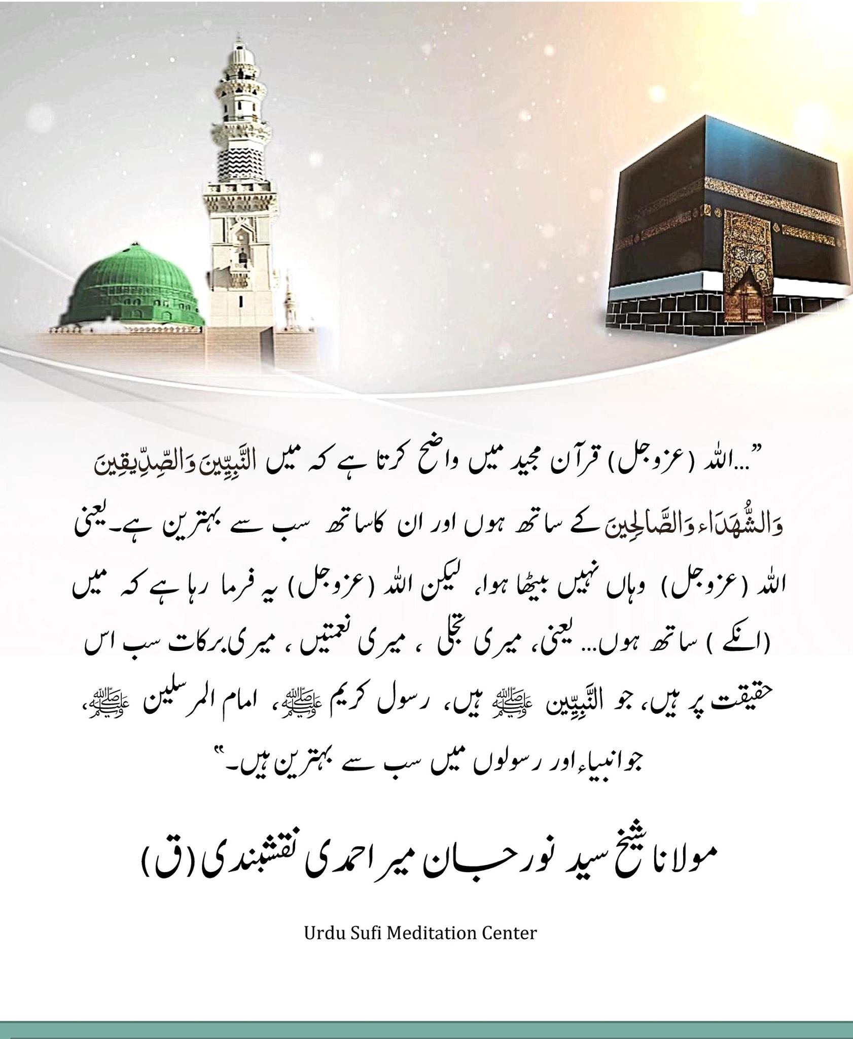 Realities of Hajj and the Sacred Souls  حج اورارواح مقدس کے حقائق   مولانا شیخ س...