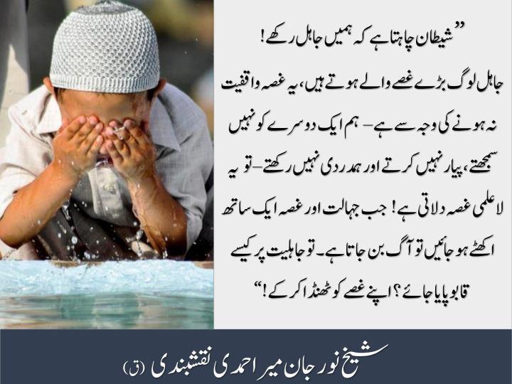 Urdu – Satan Wants to Keep Us Ignorant: Religion is
