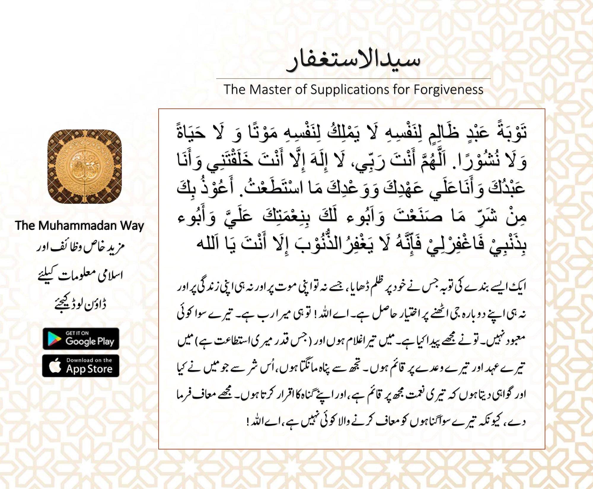 Sayyidul Isteghfar| The Master of Supplications  | ترجمعہ سیدالاستغفار|  ایک ایس...
