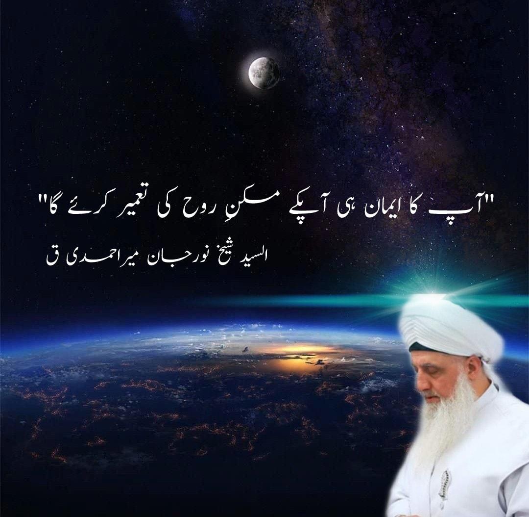 """Your faith will built the house of your soul"" As-Sayed Shaykh Nurjan Mirahma..."