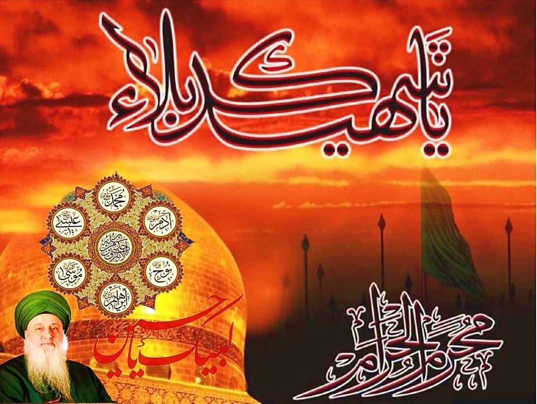 Ya Shuhada Karbala Muharram al Haram MSNj 6 Prophets