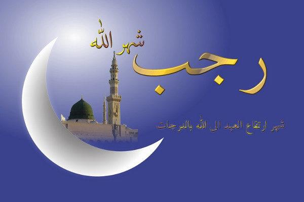 month-of-rajab-Rajab Shahrullah 600×400