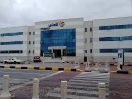 khafji national hospital