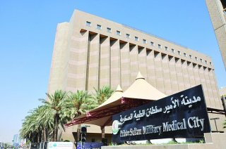 Image result for Prince Sultan Military Medical City
