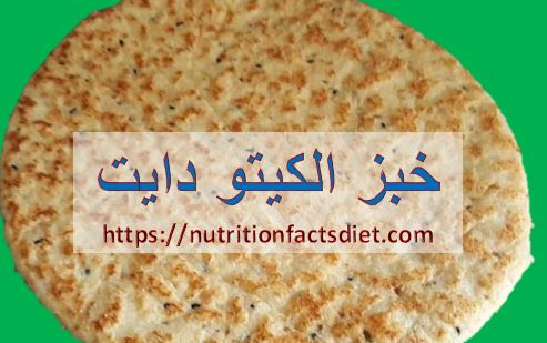 خبز رجيم الكيتو دايت 6 وصفات عيش كيتونية Keto Bread سهلة
