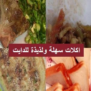 4 وجبات دايت للفطور وللغداء وللعشاء منزلية مثل الجاهزة مشبعة