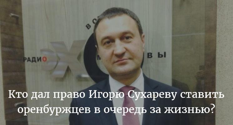 Депутат Госдумы Игорь Сухарев ставит оренбуржцев в очередь за жизнью