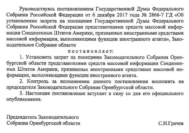 Проект запрет для американских СМИ в Заксобе Оренбургской области