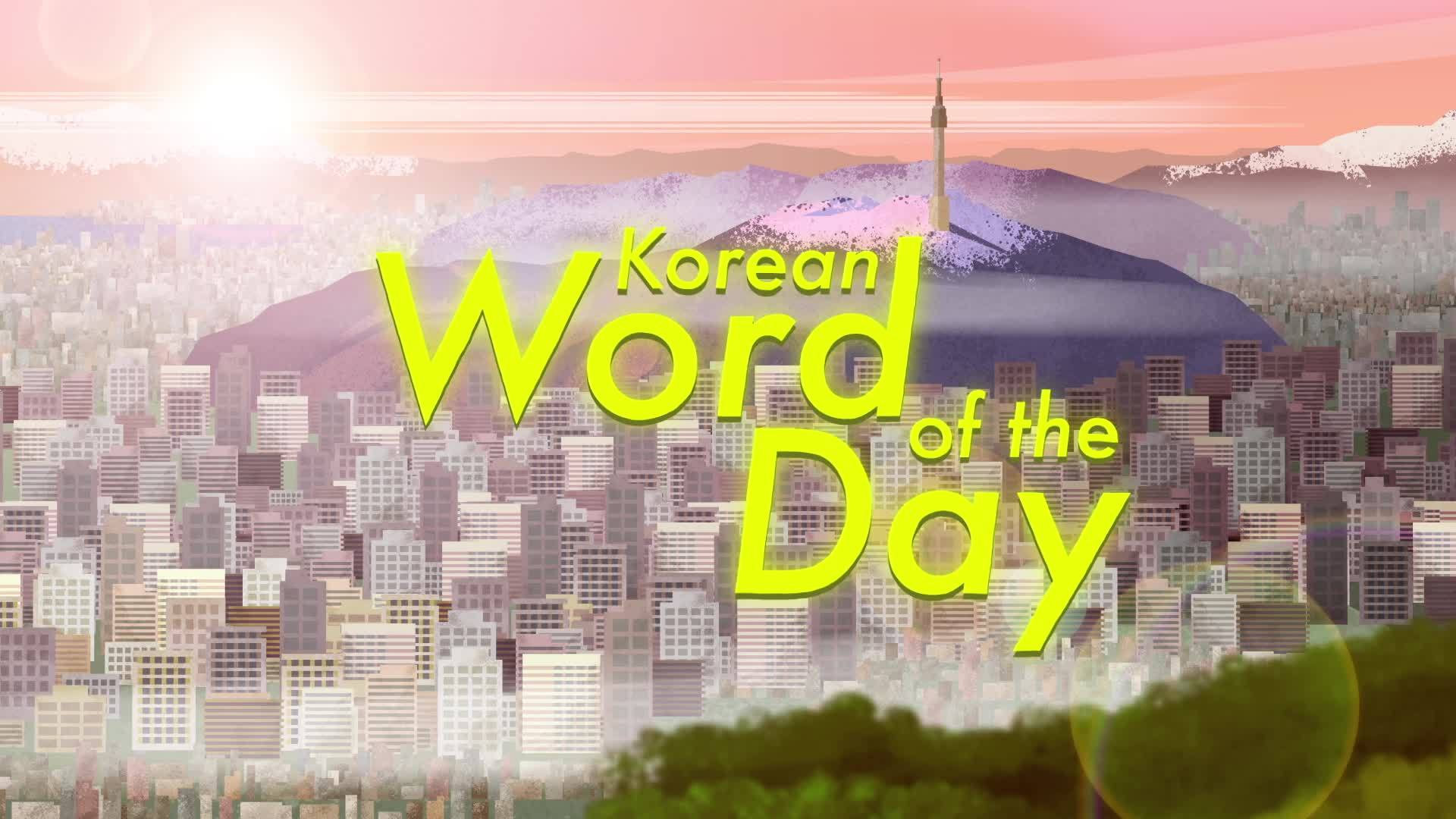 Korean_Word_of_the_Day_for_Feb__8_2018_0_20180208155046