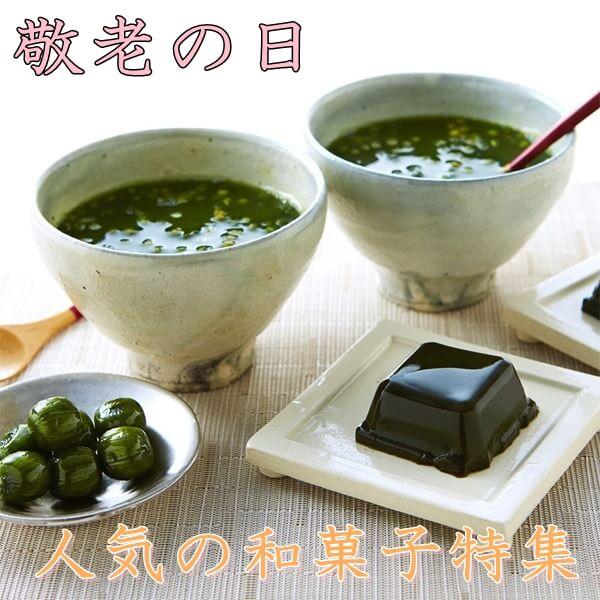 敬老の日の抹茶和菓子のプレゼント