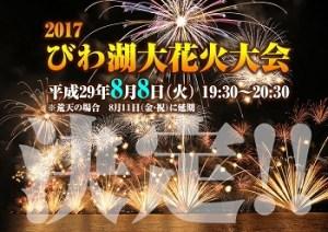 びわ湖大花火大会2017