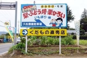 フルーツパーク久松農園|茨城県の栗拾いが出来るおすすめのスポット