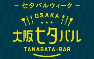 大阪七夕バル