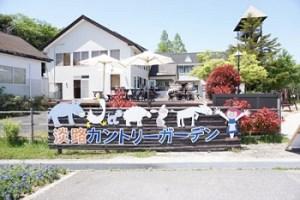淡路カントリーガーデン|兵庫県で栗拾いが出来るスポット