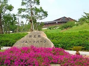 みとろフルーツパーク|兵庫県の栗拾いおすすめスポット