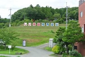 しい茸園有馬富士|兵庫県の栗拾いおすすめスポット