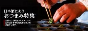 Otsumami for Sake