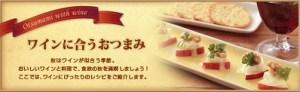Otsumami for Wine