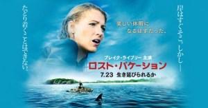 「ロストバケーション」2016年公開のホラー映画