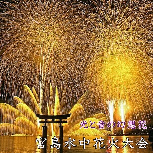 宮島水中花火大会の花火