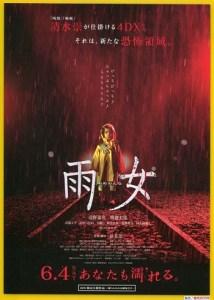 「雨女」2016年公開のホラー映画