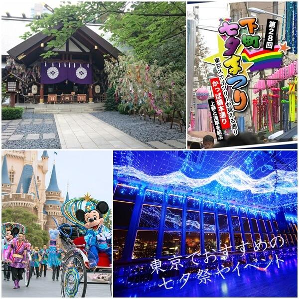 東京でおすすめの七夕祭やイベント