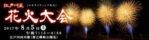 江戸川区花火大会の開催告知