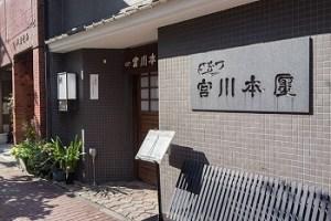 つきじ宮川本廛 東京で美味しい鰻が食べれる名店