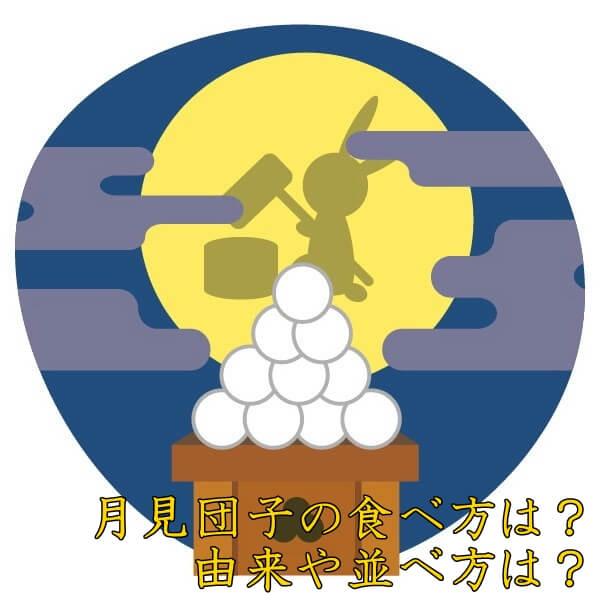 月見団子はいつ食べる? 月見団子の由来・並べ方・個数は?
