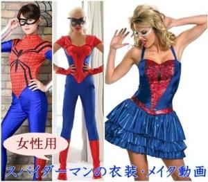 ハロウィンにスパイダーマンの衣装を着る女性3名
