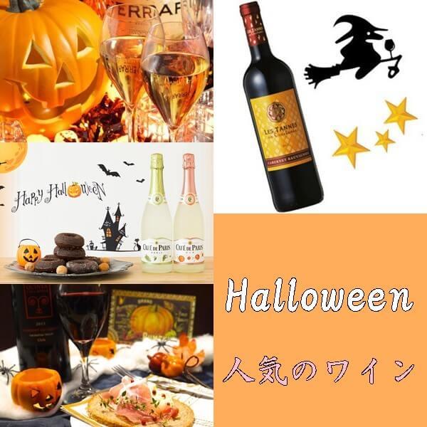 ハロウィンの人気ワイン11選 パーティーやイベントにおすすめ!