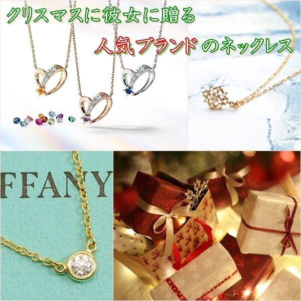クリスマスに彼女に贈る、人気ブランドのネックレス特集