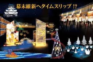 大阪城公園|大阪のイルミネーション