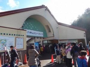 六甲山スノーパーク(兵庫県)|関西から日帰りゲレンデ