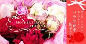 母の日・父の日にバラのプレゼント